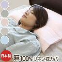 リネン100%枕カバー 【ピローケース】 45×65cm