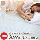 洗えるリネン敷パッド セミダブルサイズ 120×205cm