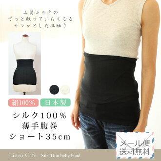 上質シルク100%薄手腹巻35cm【メール便送料無料】
