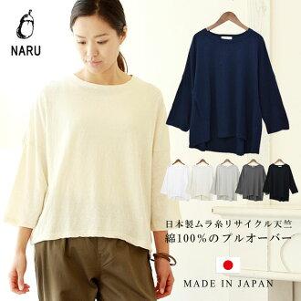 NARUトップスコットン7分袖無地カットソーTシャツ日本製