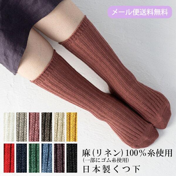 リネンリブソックス・靴下 リネン100%・麻100%糸使用 光沢感・艶感のある柔らか上質リネン素材 リネン,麻,ソックス,靴下,
