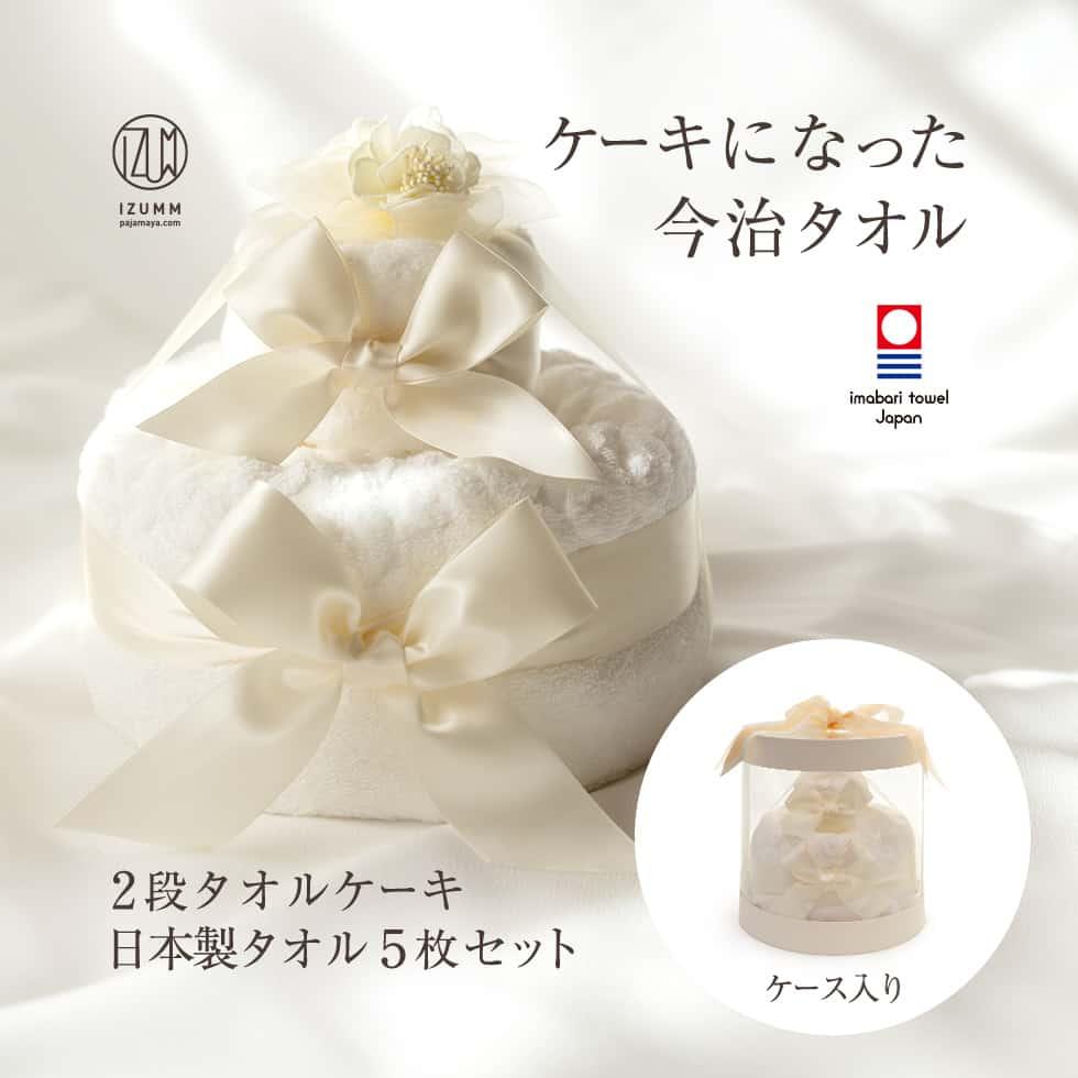 pajamaya izumm(パジャマ屋イズム)『今治タオルのタオルケーキ2段』