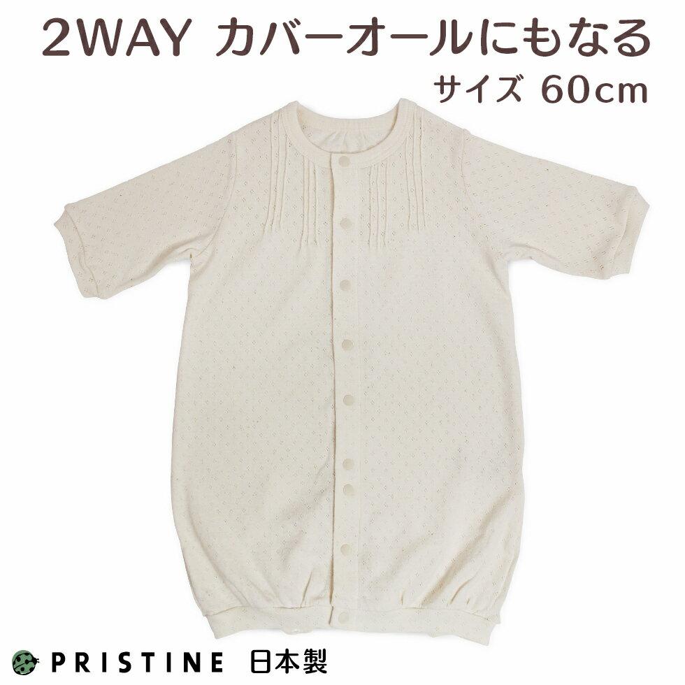 19f38dfb196b5 ドレス 50〜70cm pompkinsBABY ダブルフェイスドット オーガニックコットン  (敏感肌 オーガニック 子供