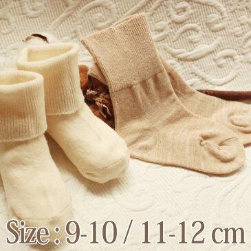 【ネコポス可】無地のソックス シンプルで上品な短いタイプ【9〜10cm/11〜12cm】【ベビー靴下】【出産祝い】 オーガニックコットン プリスティン PRISTINE【あす楽対応】