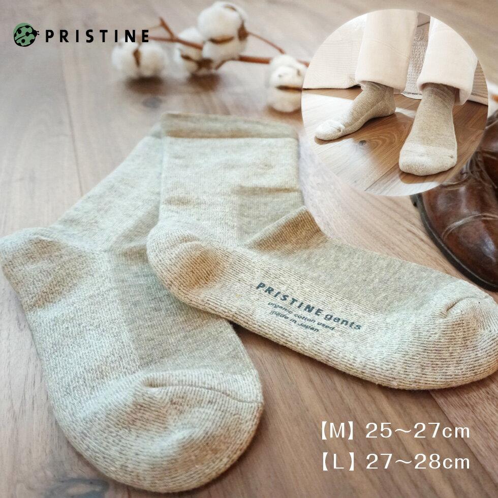 3b865b5d4a744a 男性の寒さ対策にあったか靴下「オーガニックコットン×ヤクウール メンズのルームソックス」