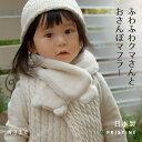【1点までネコポス可能】くまのファーマフラー 白くて可愛い赤ちゃんの防寒グッズ オーガニックコットン100%で肌に優しいプリスティンのベビー用品【あす楽対応】
