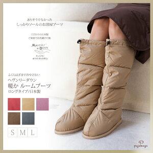 """ルームシューズ・防寒対策 室内ブーツ♪""""ボア""""と""""備長炭""""で暖かさ&快適さがアップしたダウ..."""