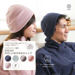 超〜暖かい冬用 フリース ナイトキャップ(メンズ兼レディース 部屋・室内用帽子/ルームキャップ...