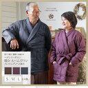 暖かい冬用あったかダウン ショート ローブ(上質羽毛のナイトガウン)メンズ兼レディース防寒対策…