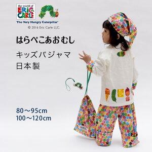 a1fc45acbb852 子供 用 キッズ パジャマ はらぺこあおむし グッズ Tシャツ&パンツ+帽子・