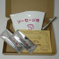 手作りソーセージキット[羊腸タイプ](口金・絞り袋・天然羊腸2個・作り方解説書)