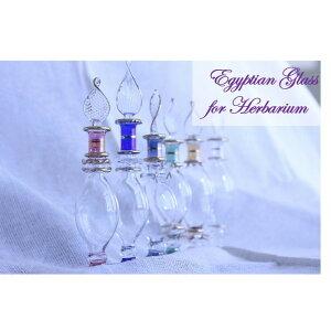 ハーバリウム 瓶 ファンシー エジプトガラス 香水瓶ボトル ガラス瓶 エジプト エジプシャングラス
