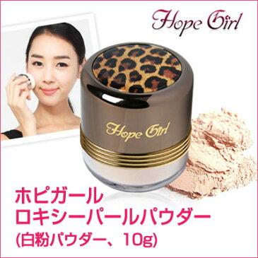 『Hope Girl』ロキシーパールパウダー(白粉パウダー、10g) メイクアップ 華やかに印象 顔の立体感 韓国コスメ マラソン ポイントアップ祭