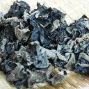 『食材』乾燥キクラゲ|モギボソッ(100g)■中国産 きくら...