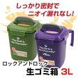 『ロックアンドロック』生ゴミ箱3L キッチン用品 衛生 ニオイ密閉 キッチン雑貨 スーパーセール ポイントアップ祭
