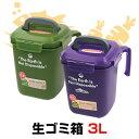 『ロックアンドロック』生ゴミ箱3L キッチン用品 衛生 ニオイ密閉 キッチン雑貨\シリコンパッキン+ロックで生ゴミ臭みが漏れにくい!/スーパーセール ポイントアップ祭