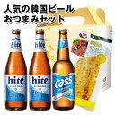 【お得価格 8%OFF】【ギフトセット】ビール3本セット (Cassビ...