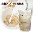 『マルグンドゥル』炒めオーツ麦粉末(1.2kg)燕麦 オート...
