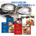 『宋家』冷麺 3種・真空冷麺器セット水冷麺2個+ビビン麺1個+チョル麺1個+冷麺器2個+お