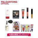 【公式】パルガントン2019福袋 《B》 毎年大人気! bingobag 韓国コスメ プチプラ 安い ...