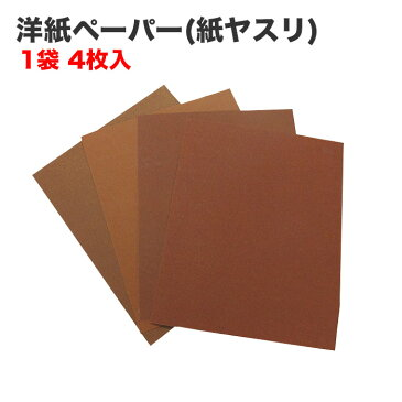 洋紙ペーパー (紙ヤスリ) 1袋【4枚入】ヤスリホルダー付き 自分で「組立式パレット」と同時購入で送料無料!