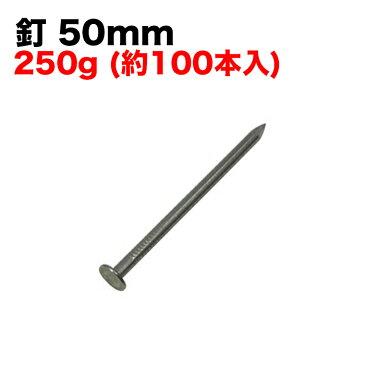 釘 50mm 250g【約100本入】 自分で「組立式パレット」と同時購入で送料無料!