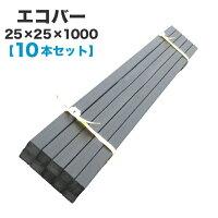 エコバー25×25×1000【10本セット】