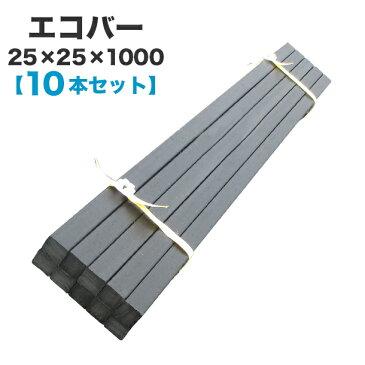 【送料無料】エコバー 25×25×1000【10本セット】 アンティーク・ヴィンテージのテーブルDIYにおすすめ!樹脂で出来ているから、木工用のこぎりで切断でき、釘やビスも打てます! 木製パレット/DIY/鉄脚/パーツ/10本セット/テーブル/机/脚