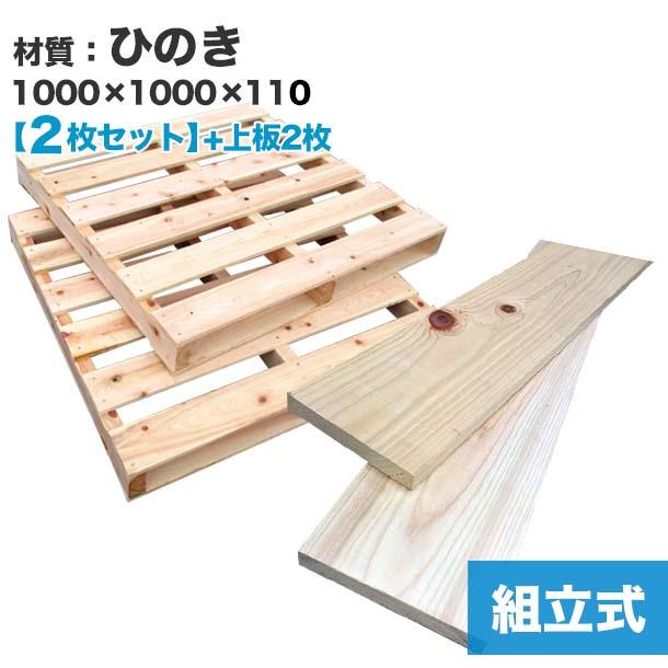 【送料無料】自分で「組立式パレット」ひのき1000×1000×115【2枚一組】+上板2枚 木製パレットを自分で組み立てる☆上板の隙間が約5.6cmから約2.5cmになり、ベッドのDIYにおすすめ! 木製/パレット/DIY/組立式パレット/ひのき/DIY ベッド/すのこベッド