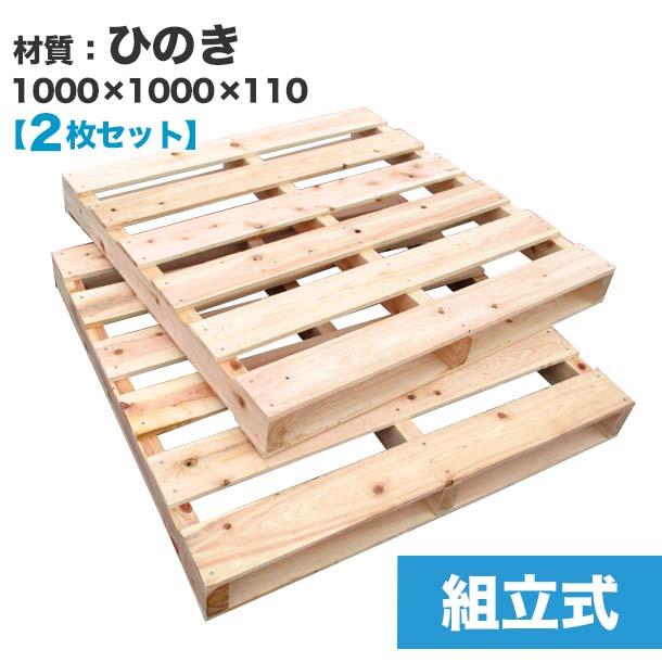 【送料無料】自分で「組立式パレット」ひのき1000×1000×115【2枚一組】木製パレットを自分で組み立てる☆ベッドのDIYにおすすめ! 木製/パレット/DIY/組立式パレット/ひのき/DIY ベッド/すのこベッド