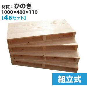 【送料無料】自分で「組立式パレット」ひのき1000×480×115【4枚一組】木製パレットを自分で組み立てる☆テレビボードやベンチ、テーブルのDIYにおすすめ! 木製/パレット/DIY/組立式パレット/ひのき/4枚一組/テーブル/インテリア/家具/テレビ台