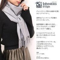 Johnstons【ジョンストンズ】