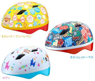 ジョイパレット カブロヘルメットV 子供用ヘルメット【送料無料】