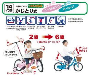 ジョイパレットGo!プリンセスプリキュア16型自転車2015年モデル【本州送料無料】
