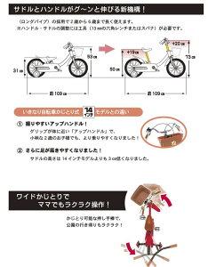 ピープルピッタンコ自転車Mark216インチ【本州送料無料】