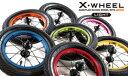 daddylab X-WHEEL Light エックスホイールライト+タイヤセット 片輪【ストライダーカスタムパーツ】【2017年2月新入荷商品】