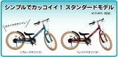 ピープル ラクショーライダー 18インチ【組立、整備済み】【本州送料無料】