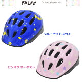 【限定カラー品・安心のSG規格合格品】PALMY P-MV12 パルミーキッズヘルメット Mサイズ【送料無料】
