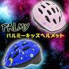 【安心のSG企画合格品】PALMYP-MV12パルミーキッズヘルメットMサイズ【単品本州送料無料】