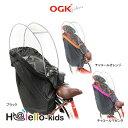 OGK RCR-003 H@lello-kids(ハレーロ・キッズ)後ろカバー 【単品本州送料無料】