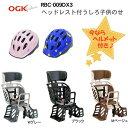 ★オリジナルヘルメット付★ OGK RBC-009DX3 ヘッドレスト付うしろ子供のせ 【送料無料】自転車 子供乗せ チャイルドシート