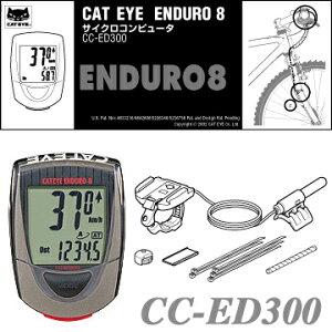CATEYE CC-ED300 ヘビーデューティ仕様ブラケットモデル