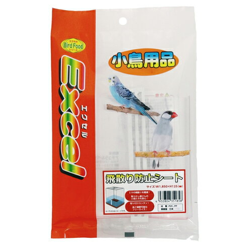 【NPF】エクセル 小鳥用品 飛散り防止シート