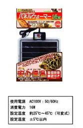 ○【三晃商会】パネルウォーマー 16W E53