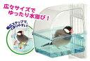 【三晃商会】小鳥の快適バスタイム B51 その1