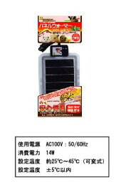 ○【三晃商会】パネルウォーマー 14W E52