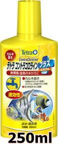 【テトラ】コントラコロライン プラス 250ml