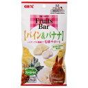 【ジェックス】FruitsBar パイン&バナナ