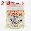 ○【日本生菌研究所】《2個パック》アリメペット小動物用300g