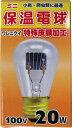 【アサヒ】ミニヒヨコ保温電球20W その1